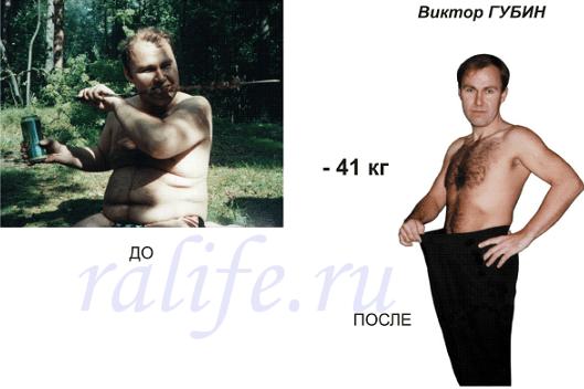 программа похудения Herbalife
