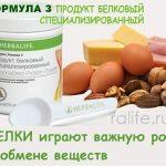 Как правильно похудеть с протеиновыми продуктами