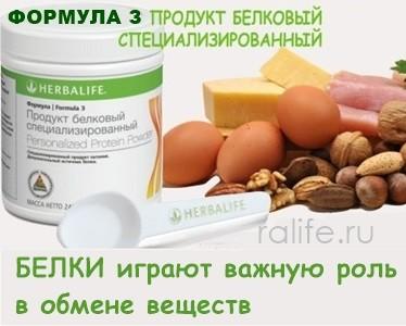протеиновая смесь для похудения
