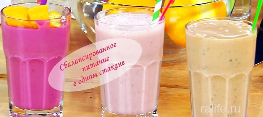 сбалансированное питание в стакане