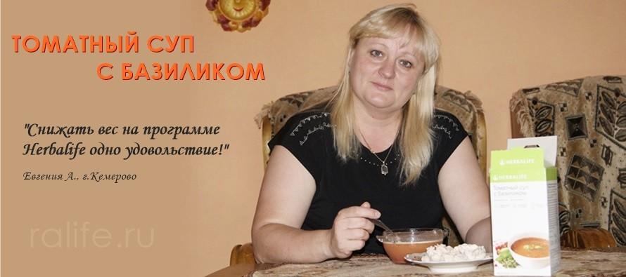 томатный суп для похудения с базиликом