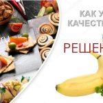 Натуральные продукты в питании современного человека