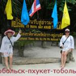 Независимый Партнер Гербалайф в Тобольске