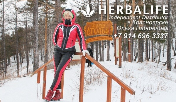 Независимый Партнер Гербалайф в Красноярске