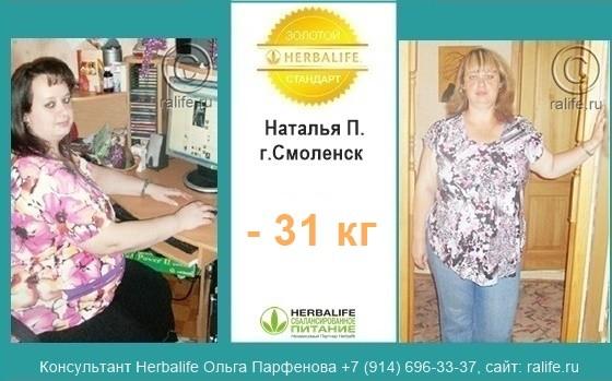 похудеть на 31 кг в 40 лет