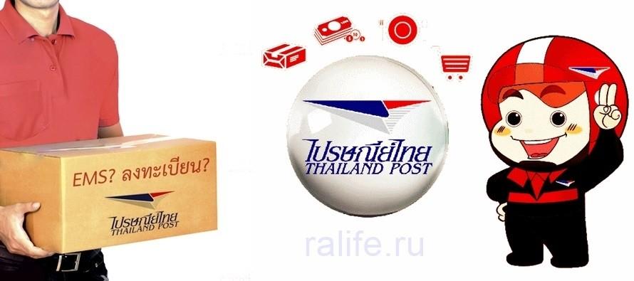 курьерская доставка почтой EMC в Таиланде