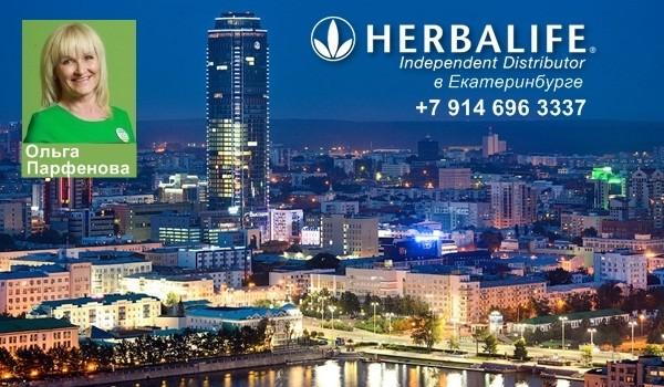 Независимый Партнер Гербалайф в Екатеринбурге
