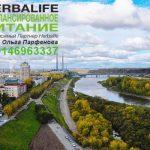 Независимый Партнер Гербалайф в Кемерово