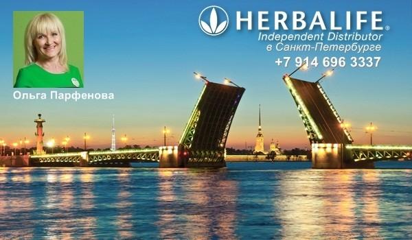 Независимый Партнер Гербалайф в Санкт-Петербурге
