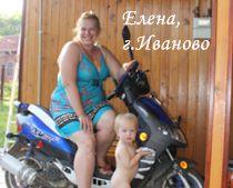 Елена похудела за 4 месяца на 17 кг!
