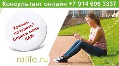 Независимый Партнер Гербалайф телефон