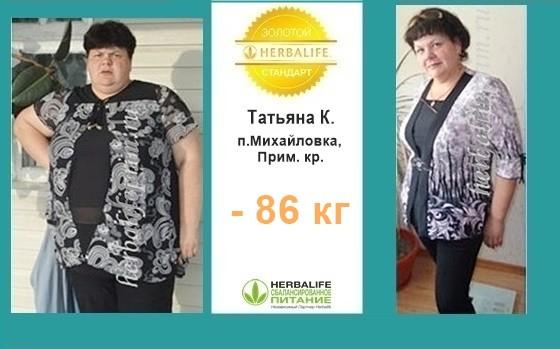 похудеть на 86 кг