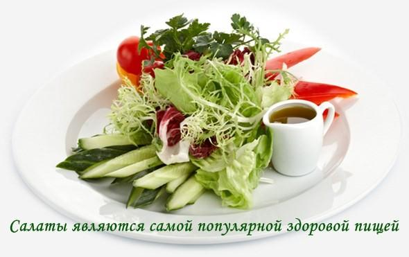 правильный выбор блюд в ресторане для тех кто контролирует свой вес