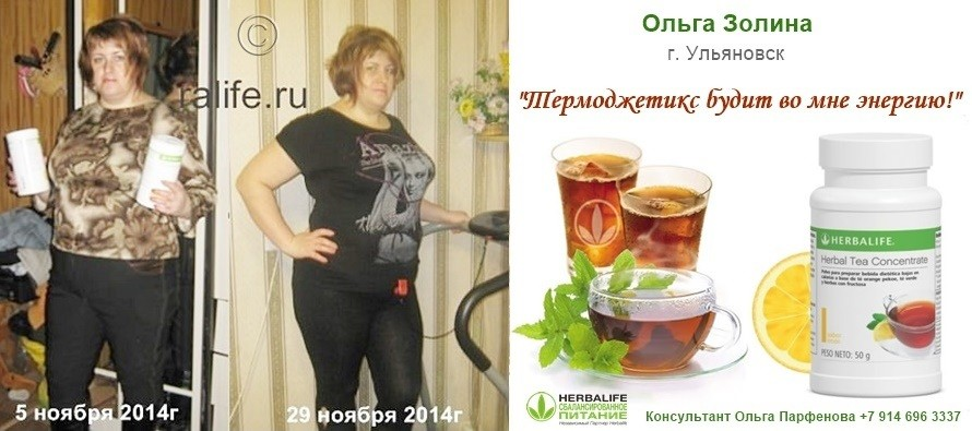 чай термоджетикс