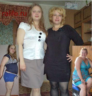 история снижения веса Светланы и ее мамы