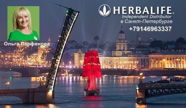Независимый Партнер Гербалайф в Санкт-Петербурге онлайн
