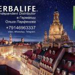 Независимый Партнер Гербал в Германии