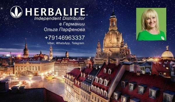 Независимый Партнер Гербалайф в Германии