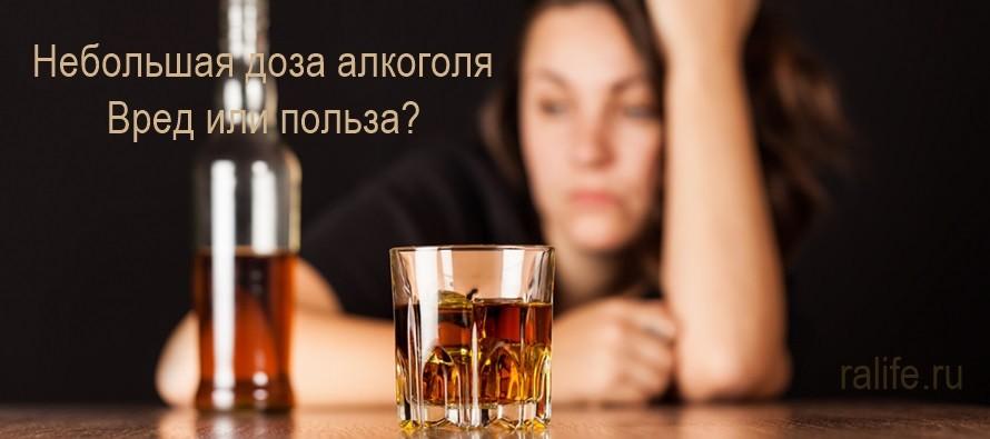 алкоголь в малых дозах