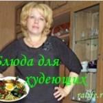 Рецепты блюд для худеющих от Елены Лебедевой