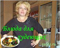 блюда для худеющих