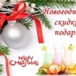 Новогодние ярмарки и подарки к Новому 2015 году