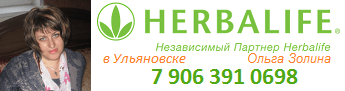 Гербалайф в Ульяновске