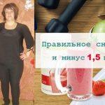 Правильное снижение веса дает отличные результаты — минус 1-1,5 кг в неделю!