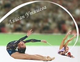 Ляйсан Утяшева2