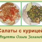 Диетический салат из куриной грудки