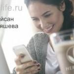 Отзывы звезды мирового спорта Ляйсан Утяшевой о продуктах Гербалайф