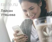 Утяшева и Гербалайф