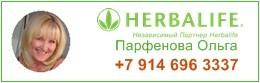 Супервайзор Гербалайф