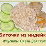 Салатик и биточки из индейки — вкусно и сытно