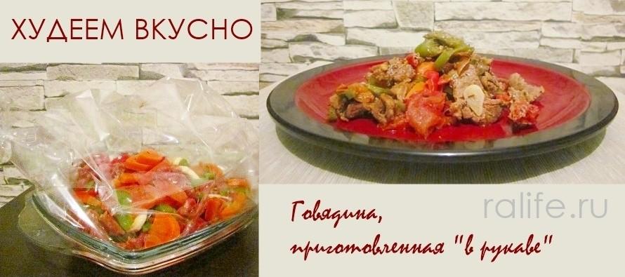 говядина с овощами в рукаве рецепт