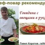 Говядина с овощами «в рукаве»