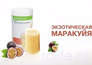 протеиновый коктейль маракуйя