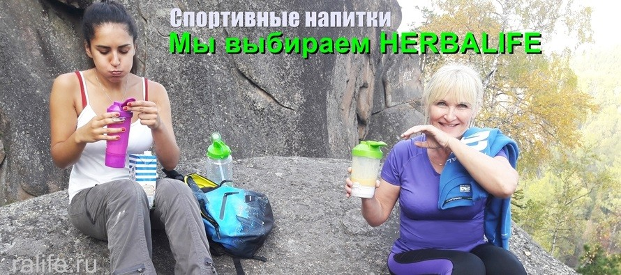 спортивные напитки гербал