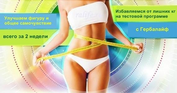 Тест программы похудения