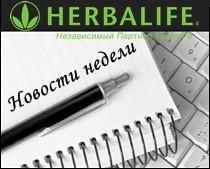Гербалайф новинки