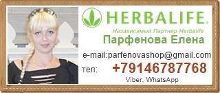 консультант онлайн елена парфенова