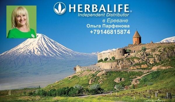 Независимый Партнер Гербалайф в Ереване