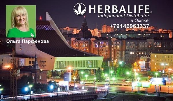 Независимый Партнер Гербалайф в Омске