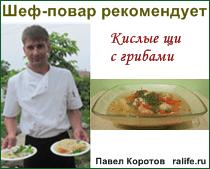 кислые щи с грибами рецепт