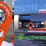 Независимый Партнер Гербалайф, Новосибирск