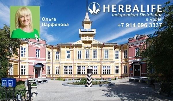 Независимый Партнер Гербалайф в Чите