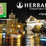 Независимый Партнер Гербалайф в Кургане