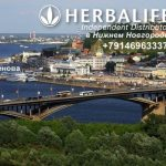 Независимый Партнер Гербал в Нижнем Новгороде
