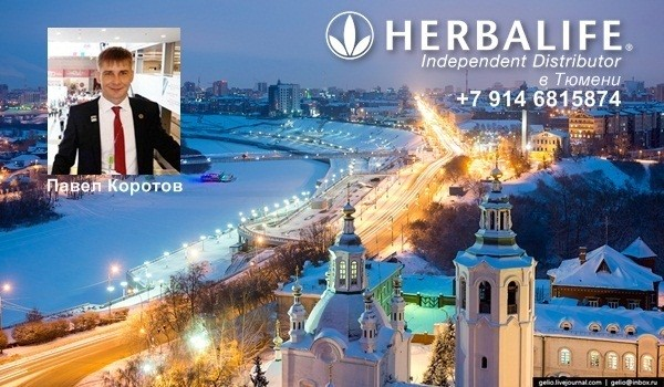 Независимый Партнер Гербалайф в Тюмени