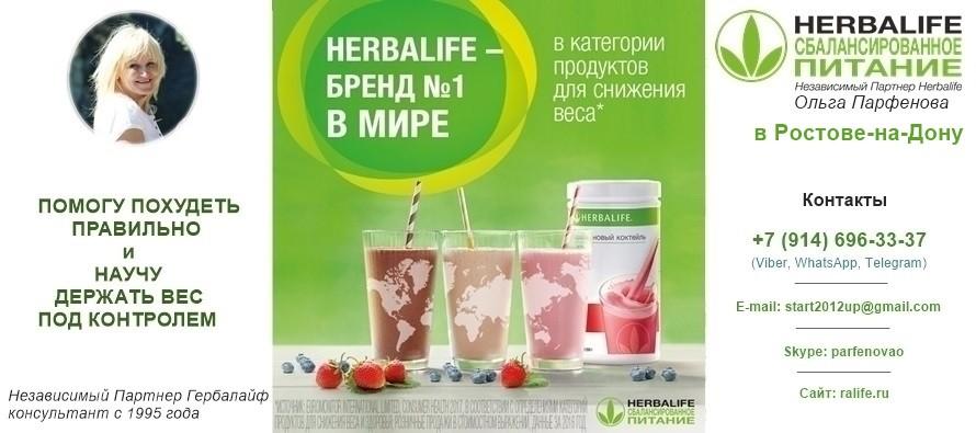 независимый Партнер Гербалайф в Ростове-на-Дону